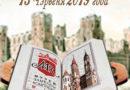 Кніжныя сустрэчы ў Мірскім замку