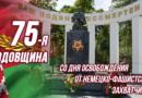24.05|12.00 – в Пресс-центре Дома прессы состоится пресс-конференция на тему: «75 лет со дня освобождения Беларуси от немецко-фашистских захватчиков. Никто не забыт, ничто не забыто!»