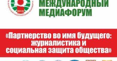 XIV Белорусский международный медиафорум в Бресте (программа)