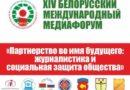 23-24 мая 2019 года в г.Бресте пройдет XIV Белорусский международный медиафорум «Партнерство во имя будущего: журналистика и социальная защита общества