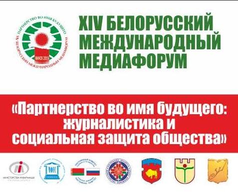 ПРОГРАММА XIV Белорусского международного медиафорума «Партнерство во имя будущего: журналистика и социальная защита общества»