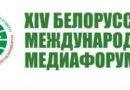 XIV Белорусский международный медиафорум пройдет в Бресте