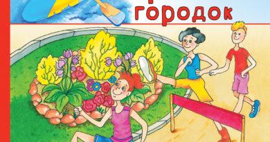 Презентация детских книг Ирины Токаревой
