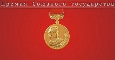 Маргарита Левченко: «Номинанты на премию Союзного государства в области литературы и искусства продолжают курс на укрепление культурных связей»