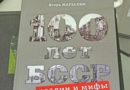 В издательстве «БелЭн» вышла книга Игоря Марзалюка «100 лет БССР. Реалии и мифы»