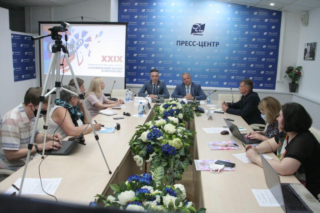 17 июня 2020 года состоялась пресс-конференция «О ходе подготовки и проведении XXIX Международного фестиваля искусств «Славянский базар в Витебске»