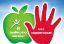 25.01|12.00 Пресс-конференция «Медицинская и социальная реабилитация лиц с алкогольной и наркотической зависимостью. Меры профилактики»
