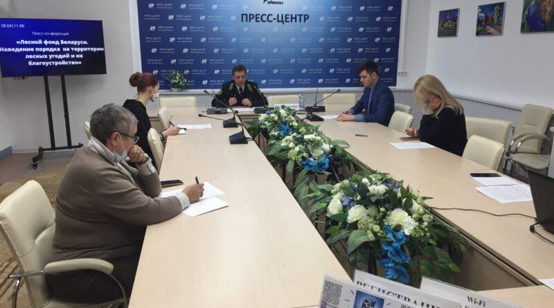 8 апреля 2021 года  состоялась пресс-конференция «Лесной фонд Беларуси. Наведение порядка на территории лесных угодий иихблагоустройство»