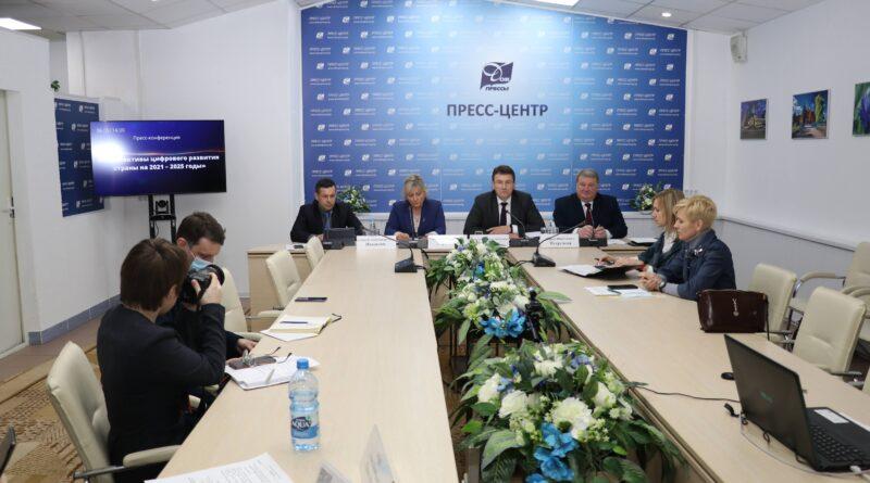 6 мая 2021 года состоялась пресс-конференция «Перспективы цифрового развития страны на 2021 – 2025годы»