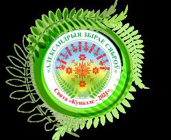 ВНИМАНИЕ!!!  17.06   13.00 Пресс-конференция «О подготовке и проведении республиканского праздника «Купалье» – «Александрия собирает друзей – 2021»