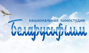 06.08|11.00 Пресс-конференция «Белорусский кинематограф: золотой фонд отечественного кино и предстоящие премьеры»