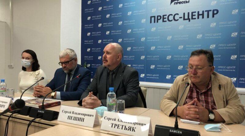 13 сентября 2021 года состояласьпресс-конференция «Рижский мир в судьбе белорусского народа»