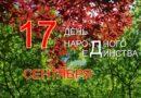 13.09 15.00 Пресс-конференция «Рижский мир в судьбе белорусского народа»