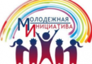 07.09 11.00 Пресс-конференция  «Поддержка и продвижение молодежных инициатив и инноваций»